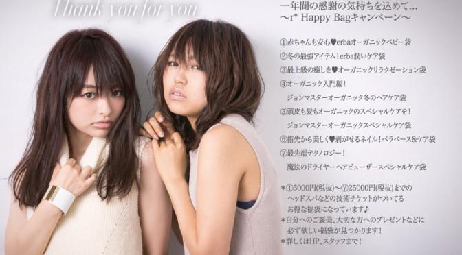 happy&lucky bag(福袋)キャンペーン