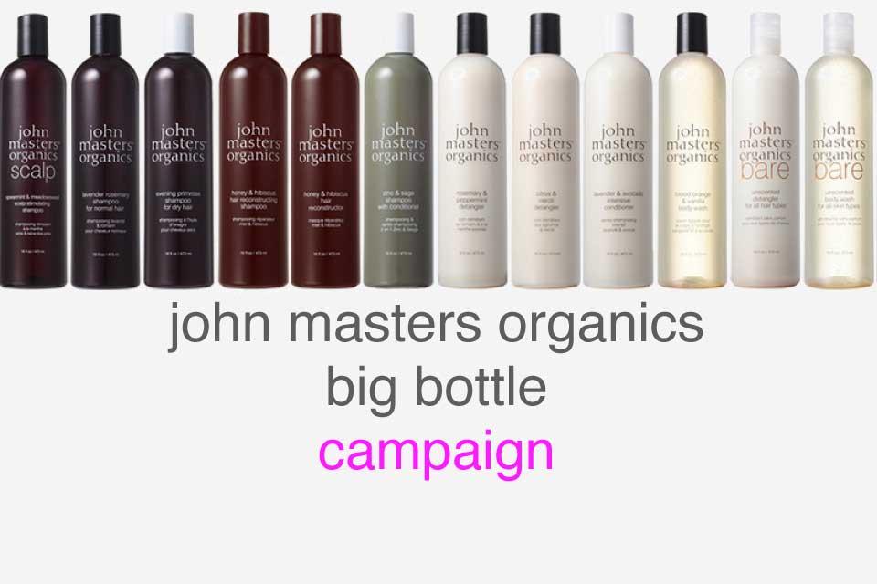 ジョンマスターオーガニック ビッグボトル キャンペーン