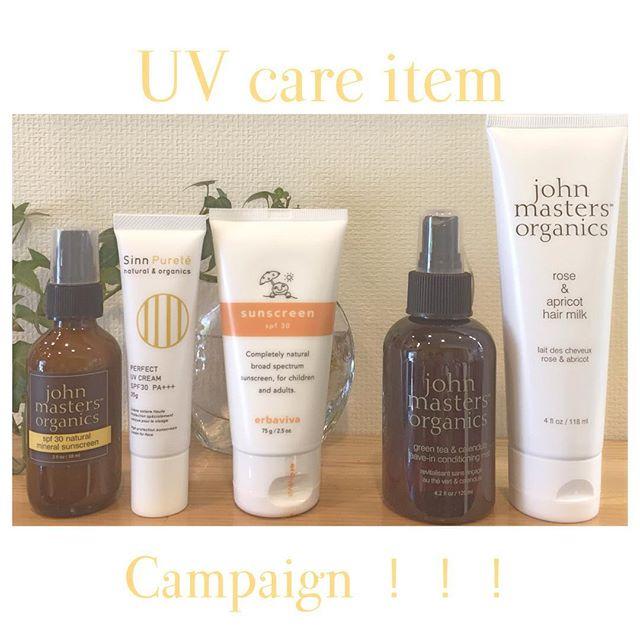 髪とお肌の紫外線対策キャンペーン ♡