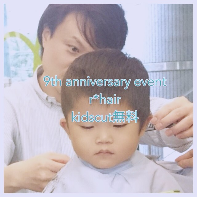《〜9th anniversary event〜》小学生未満の子供カット無料!