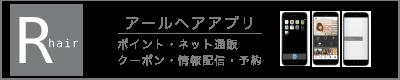 app/アプリ